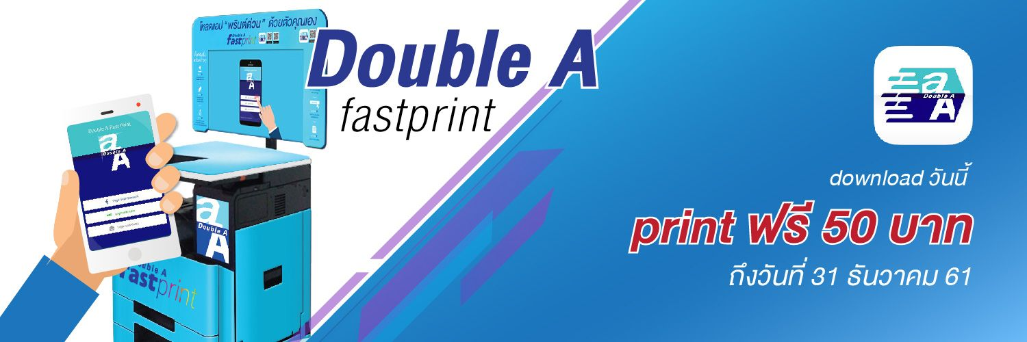 Double A Fast Print