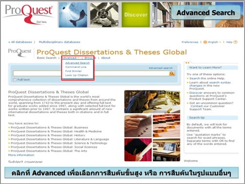 proquest digital dissertations คือ