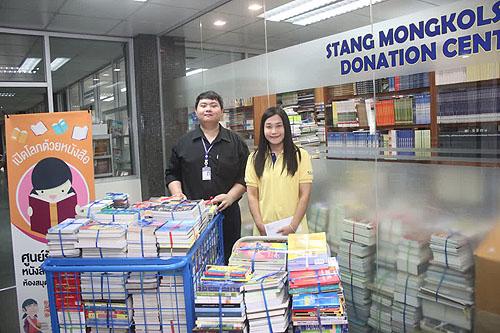 ศูนย์รับบริจาคหนังสือและวารสาร ห้องสมุดสตางค์ มงคลสุข