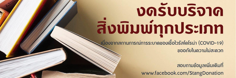 ศูนย์รับบริจาคหนังสือและวารสาร
